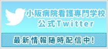 小阪病院看護専門学校・公式Twitter