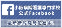 小阪病院看護専門学校・公式Facebook