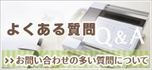小阪病院看護専門学校・よくある質問