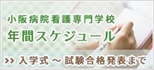 小阪病院看護専門学校・年間スケジュール
