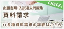小阪病院看護専門学校・資料請求