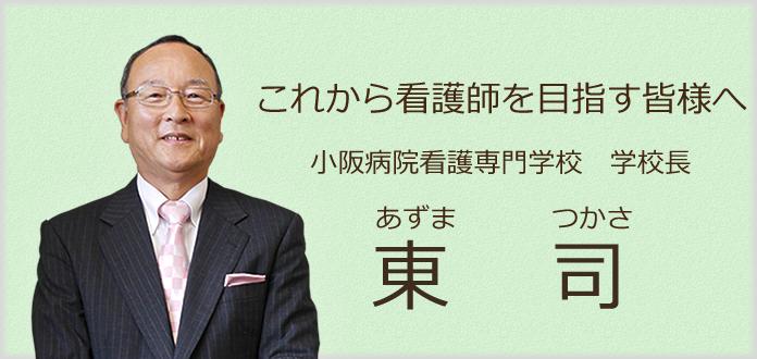 小阪病院看護専門学校・学校長 東 司 (あずま つかさ)