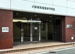 「小阪病院看護専門学校」学校沿革