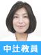 小阪病院看護専門学校・スタッフインタビュー 中辻教員