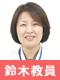 小阪病院看護専門学校・スタッフインタビュー 鈴木教員